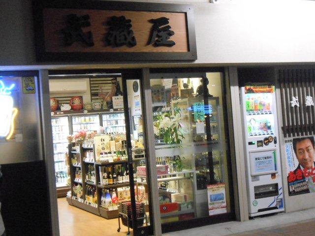 武蔵屋加藤商店