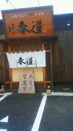 春道 name=
