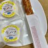 菓匠三全 - 料理写真:購入したモノ