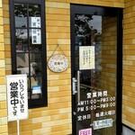レストラン むさし - 店舗入口【Jul.2020】