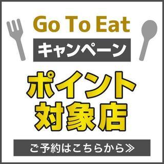 GoToEatキャンペーンポイント対象店
