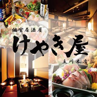 立川で大人気の居酒屋の新系列がグランドオープン☆
