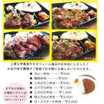 勝 - テイクアウト~お弁当~