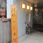 ぱいかじ - 入口