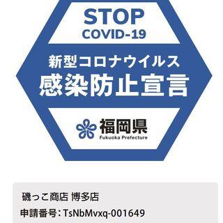 新型コロナウイルスの感染防止対策に取り組んでおります。