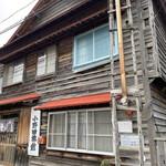 小野田そば屋 - 外観 「北の国から」では旅館だったり居酒屋だったりします