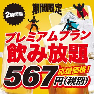 ★期間限定★567円2時間プレミアム飲み放題!
