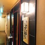 喜禄 - 喜禄さん 消毒液設置やパーテーションなどしっかり対策されておられます!