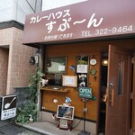 カレーハウス すぷ~ん -