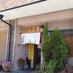 13767878 - コメリの近くのテナント、ナカムラヤの隣です。