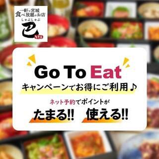 【GoToEatキャンペーン対象】ネット予約でポイント獲得♪