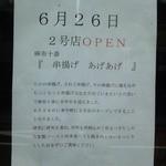 13768394 - オープンのお知らせ