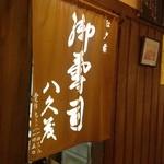 13768469 - 渋いのれん(店内)