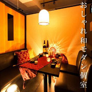 【個室】和でモダンなゆったりとした多彩な個室空間をご用意。