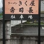 きく屋 - 駐車場の看板!