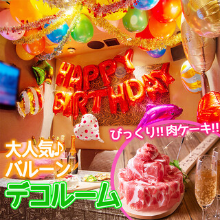 肉ケーキ×デザートプレート×ルームデコ×3h飲放3500円