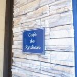 カフェ ド リュウバン - 看板
