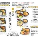 鎌倉山下飯店 - 料理写真: