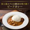 フュージョンダイニング エフ - 料理写真:富士屋ホテルの歴史を受け継ぐビーフカレー