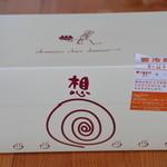 オカモト・シェ・ダムール - 料理写真:外箱
