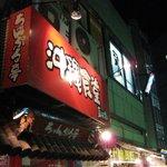 沖縄食堂 ちゃんぷる亭 - 店の外観