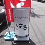 北海道ラーメン はる - 看板です。シンプルなデザインで良いですね。
