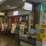 渓泉 - お店の外観