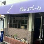 銀のすぷ~ん - 外観写真: