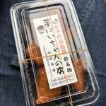 芋にいちゃんの店 -