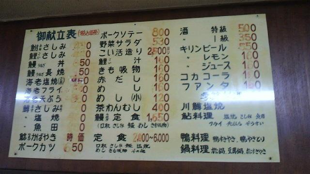 羽島 岐阜 うお かつ
