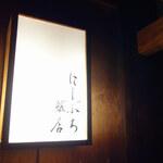 Nishibuchi Hanten - 看板