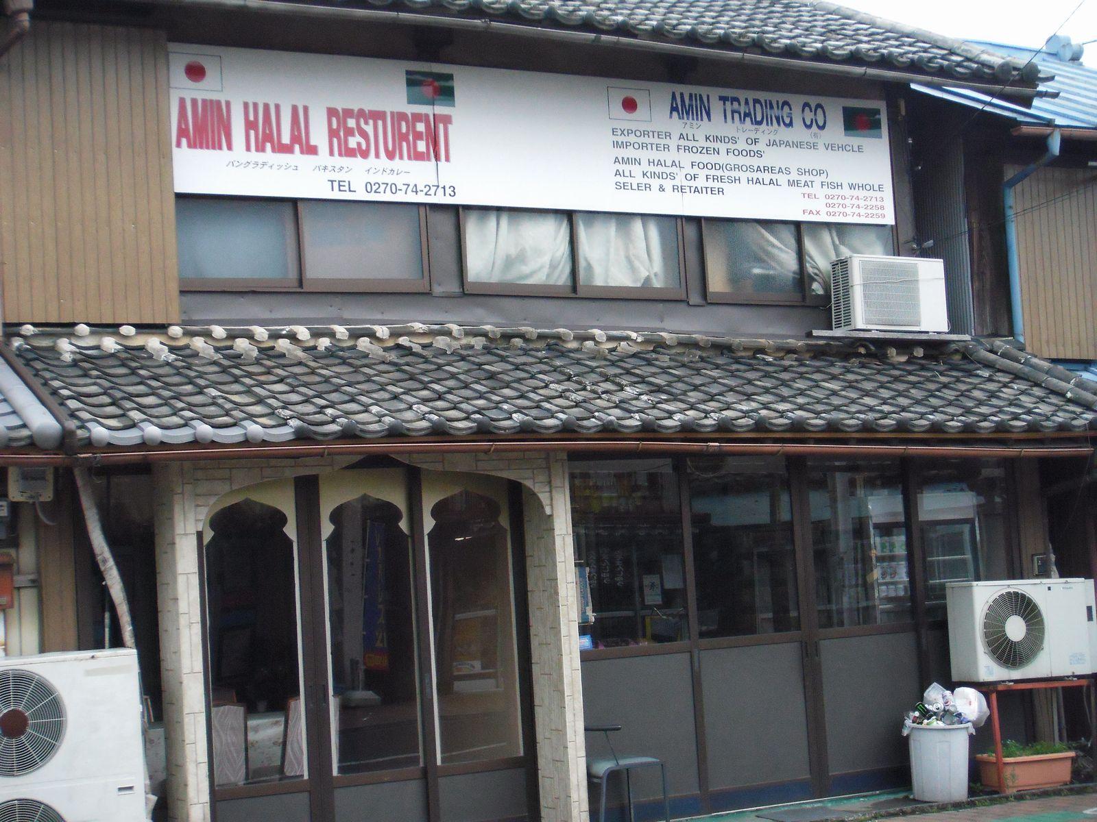 アミン ハラル レストラン