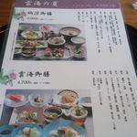日本料理雲海 - 季節のメニュー。