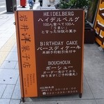 いわい洋菓子店 - 看板