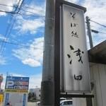 浅田 - お店の看板です