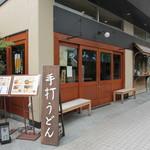 鎌倉みよし - 開店前のお店