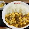 ぼん天 - 料理写真:麻婆丼