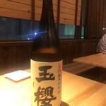 いぶしぎん - 玉櫻 生酛純米 山田錦