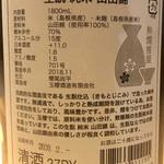 いぶしぎん - 玉櫻 生酛純米 山田錦 ラベル裏