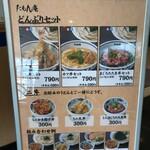 137724979 - 200927日 兵庫 たもん庵 神戸空港店 どんぶりメニュー