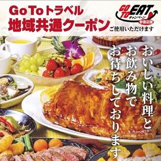 GoToEat参画店舗、地域共通クーポン対象店舗です。