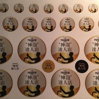 「神泡達人店」のプレモル生ビール
