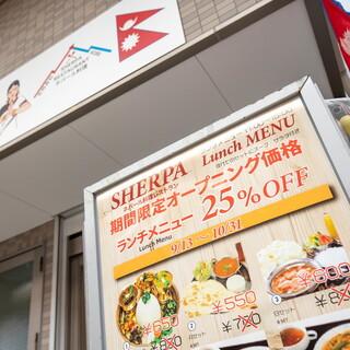 ドリンク11:00~18:00150円