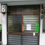 天ぷら 天万 - 別な日の玄関