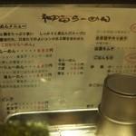 神田らーめん - 能書き