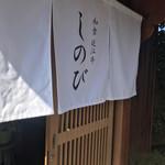 和食 近江牛 しのび -