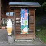 細岡ビジターズラウンジ - (平成22年8月)ソフトクリームのディスプレイとポスターです。