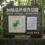 細岡ビジターズラウンジ - (平成22年8月)釧路湿原の案内板です。