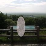細岡ビジターズラウンジ - (平成22年8月)展望広場から見た釧路湿原その1です。