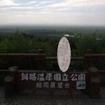 細岡ビジターズラウンジ - (平成22年8月)大観望から見た釧路湿原その1です。